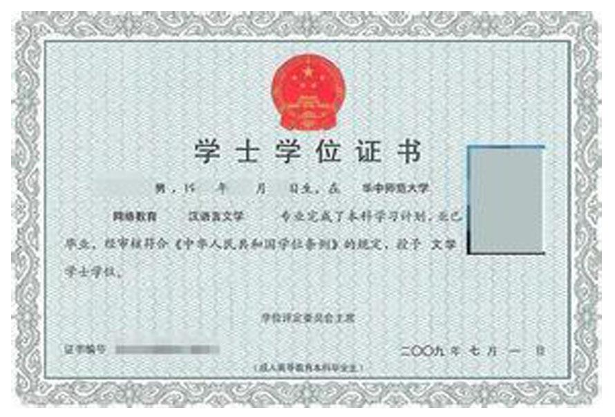汉口学院成人高等教育学士学位证书