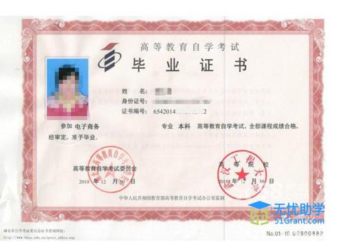 武汉工程大学自考本科毕业证书