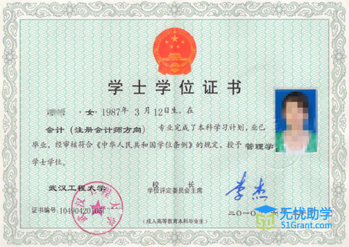 武汉工程大学成人高等教育学士学位证书