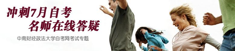 中南财经政法大学自考网考试专题
