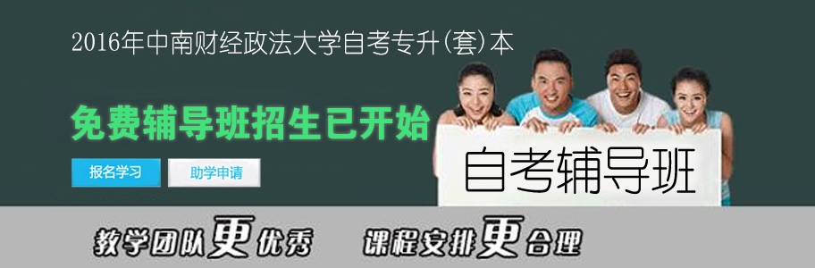 中南财经政法大学自考工商企业管理专业学习指导