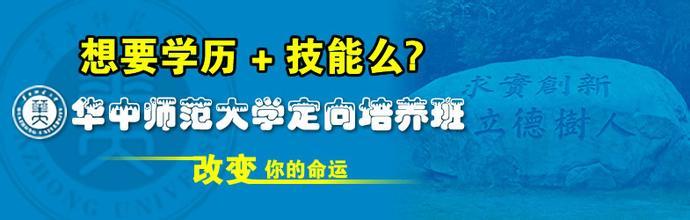 华中师范大学自考新生需慎重考虑两个问题