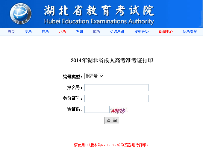 2014年中南财经政法大学成人高考准考证打印