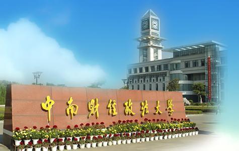 2016年中南财经政法大学成人高考招生简章