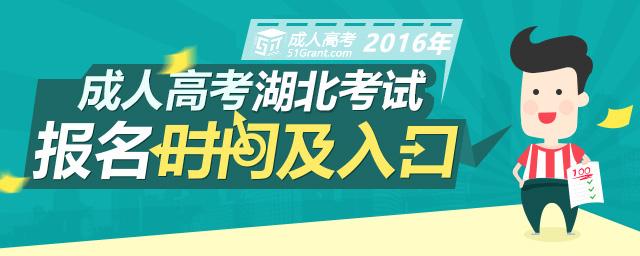 2016年湖北省成人高考报名时间4月初开始