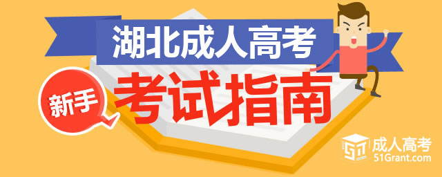 湖北省成人高考指南