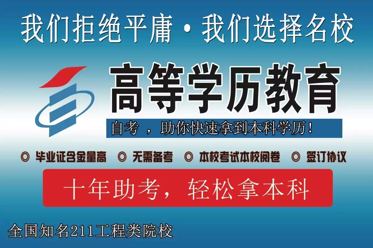 2016年10月湖北省自学考试将继续实行网上报名